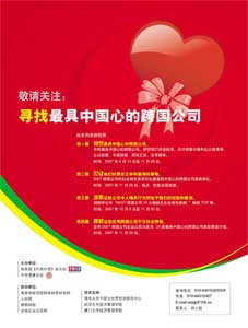 """2007年""""中国100家快公司""""评选"""