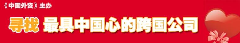 最具中国心的跨国公司