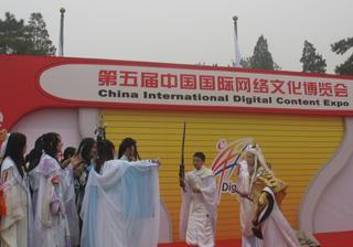 第五届中国国际网络文化博览会