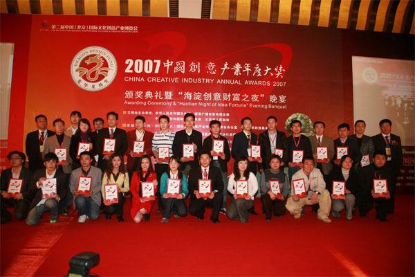 2007年中国创意产业年度大奖