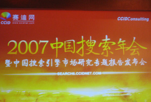 2007中国搜索年会