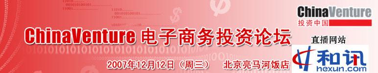 ChinaVenture电子商务投资论坛