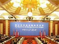 中美第三次战略经济对话