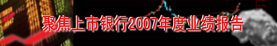 聚焦上市银行2007年度业绩报告