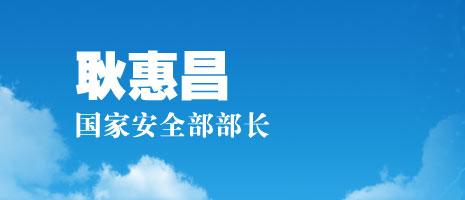 耿惠昌-两会人物-2008全国两会