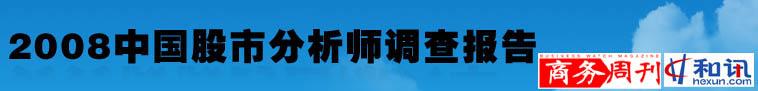 2008中国股市调查:分析师调查