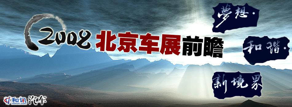 2008,北京车展,前瞻,专题