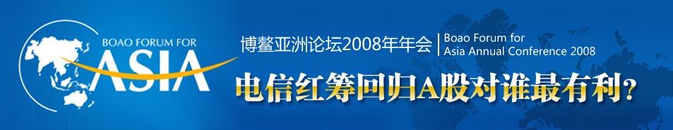 博鳌亚洲论坛――电信业调查