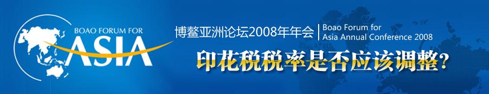 博鳌亚洲论坛――金融创新与改革调查