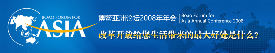 博鳌亚洲论坛――改革开放三十周年调查