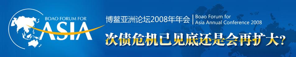博鳌亚洲论坛――次贷危机调查