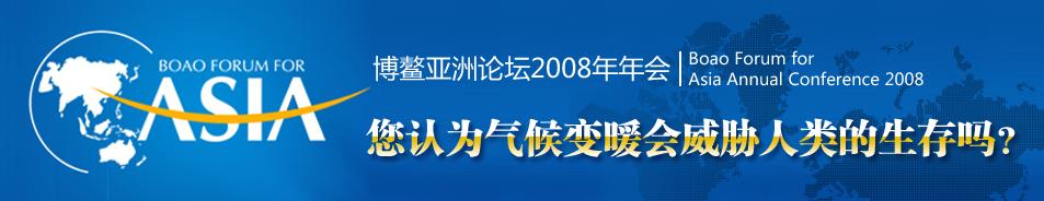 博鳌亚洲论坛――气候变化调查