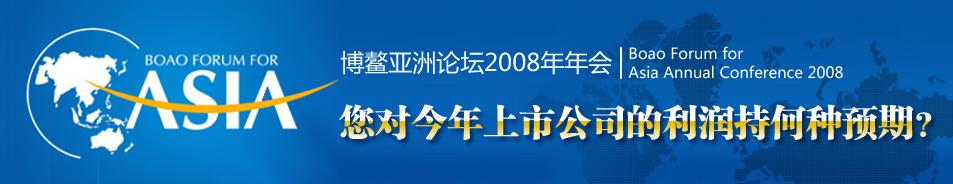 博鳌亚洲论坛――企业竞争力调查