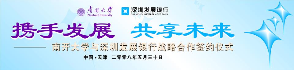 南开大学与深圳发展银行战略合作