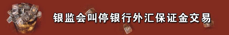 外汇保证金