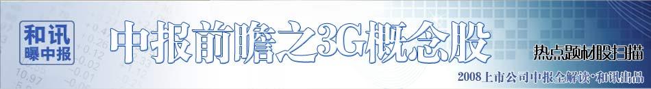 中报前瞻之3G概念股