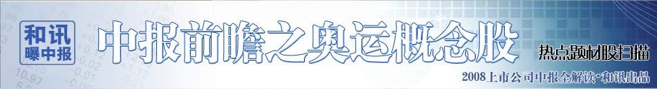 中报前瞻之奥运概念股