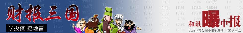 和讯策划:漫画之财报三国
