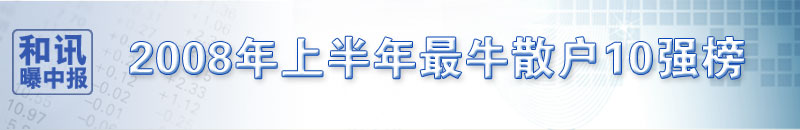 股市最牛散户10强榜,中报