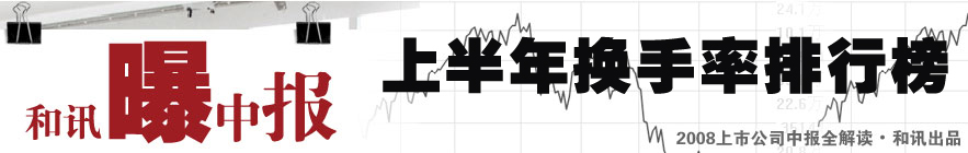 股市,换手率,中报