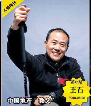 刘永好的创业史_王石传-改革开放30周年-和讯网
