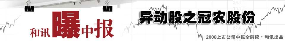 2008年和讯曝中报之异动股篇―-冠农股份