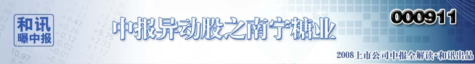 2008年和讯曝中报之异动股篇―-南宁糖业