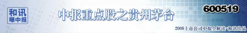 2008年和讯曝中报之重点股篇―-贵州茅台