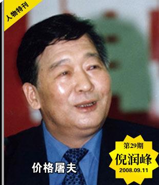 倪润峰传 改革开放30周年
