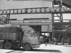 拉煤卡车从天柱唐山集团步骤简述钢铁经过董文胜摄绘制炼钢CAD总平面图的一般车间图片