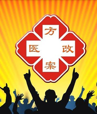 北京医改出新政
