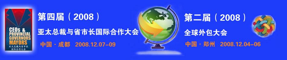 亚太总裁与省市长国际合作大会