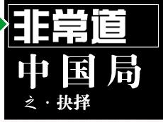中国局之抉择
