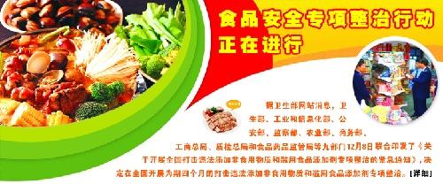 食品添加剂专项整治_灵川专项整治食品添加剂桂林红豆网