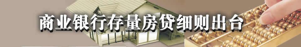 商业银行存量房贷细则出台