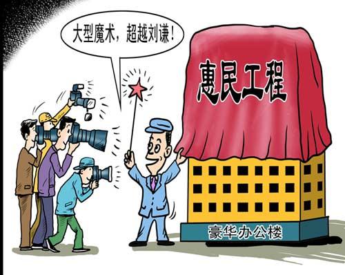 灌南惠民工程太豪华 讽刺漫画满天飞(组图)