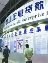 2009年全国两会,中小企业,融资