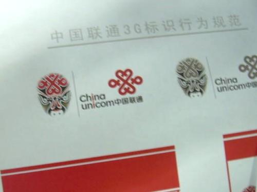 传中国联通3G标识再现京剧脸谱版本