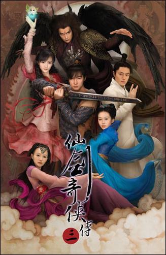 《仙剑奇侠传3》海报与众女星造型曝光(组图)