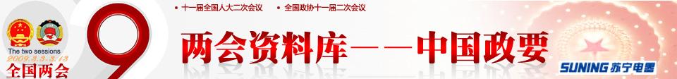 两会资料库――中国政要