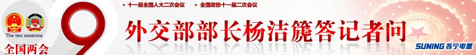 外交部部长杨洁篪答记者问,和讯,两会