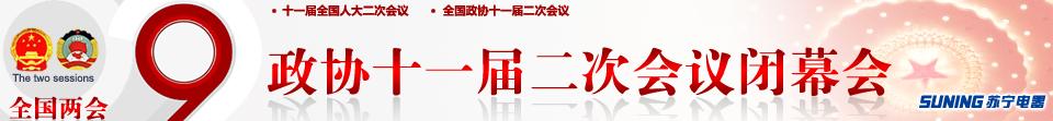 政协十一届二次会议闭幕会