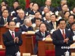 图文:胡锦涛、温家宝为通过政治决议鼓掌