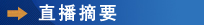 和讯网特邀国金证券徐炜谈世博板块投资价值