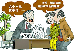 3.15银行成投诉重灾区