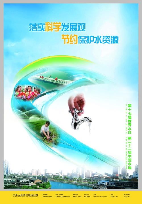 节约保护水资源主题实践活动将遴选中国节水大使(组图图片