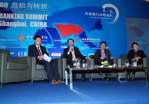 第三届外资银行高峰论坛,外资银行,论坛