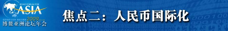 2009年博鳌论坛