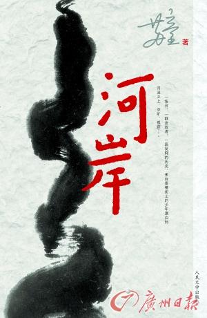 沉寂三年 著名作家苏童推出新作《河岸》-比 艳照门 更荒诞