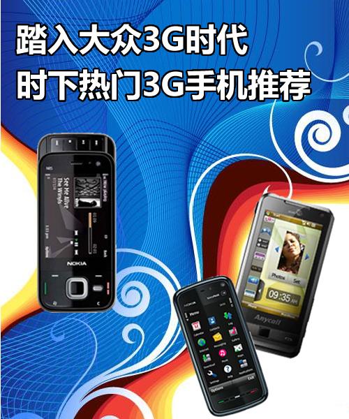 热门3G智能手机大推荐(WCDMA版)